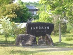 トンボ公園石碑